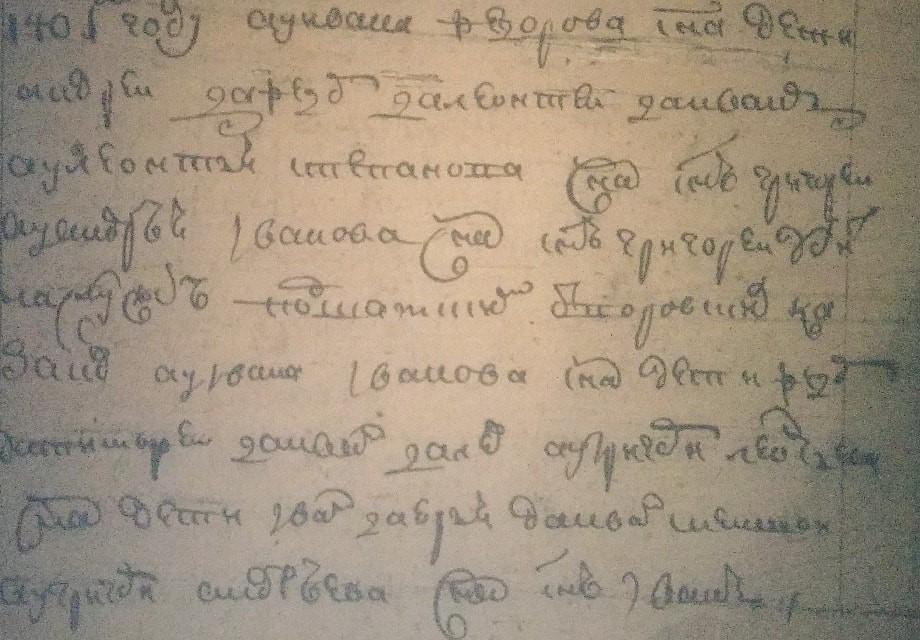 Фрагмент родословной росписи Фоминых. Поиск дворян
