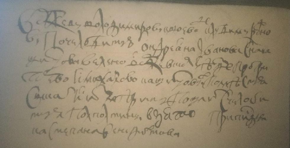Поиск дворян. Документ печатного приказа