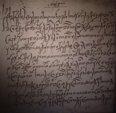 Разрядный приказ. Разрядный архив. Пример документа по Константину Даниловичу Свечину
