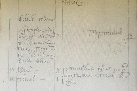 Тверские дворяне 1748 года. Фрагмент дела. Хвостов, Ендогуров, Елдегин