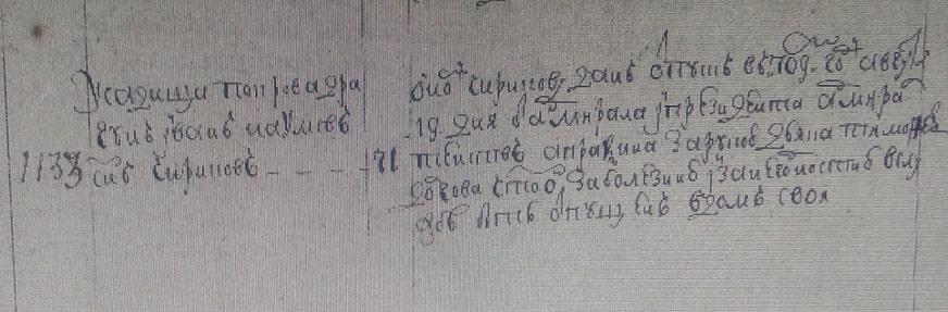 Список дворян Деревской пятины. Стогов, Кутузов, Веревкин