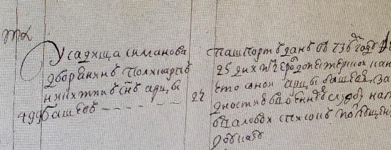 Обонежская пятина. дворяне Обонежской пятины